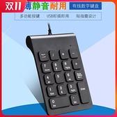 小鍵盤筆記本電腦數字鍵盤臺式電腦 外接迷你小鍵盤超薄免切換USB財務鍵盤會計 伊蒂斯