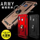 【軍事磁吸防摔殼】三星 A20 A30 A50 A70 OPPO R17 手機 保護殼