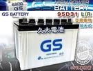 【久大電池】 GS 統力 汽車電瓶 加水式 95D31R 汽車電池