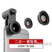 (1111購物節)手機鏡頭廣角微距魚眼長焦通用攝影外置自拍抖音神器高清攝像頭