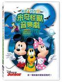 米奇妙妙屋:米奇怪獸音樂劇 DVD  【迪士尼開學季限時特價】  | OS小舖