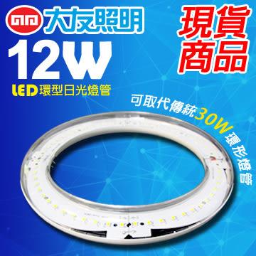 【有燈氏】大友照明 12W LED環型燈管 單燈管 可替換30W燈管 取代傳統螢光圓型環形燈管【TCL-290】
