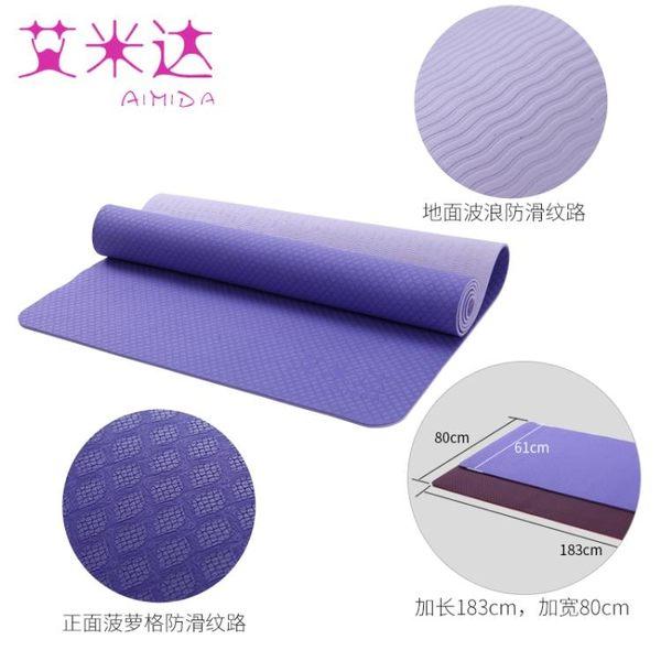 食尚玩家 瑜伽墊TPE加寬80cm加長183加厚瑜珈墊防滑墊男女運動健身墊
