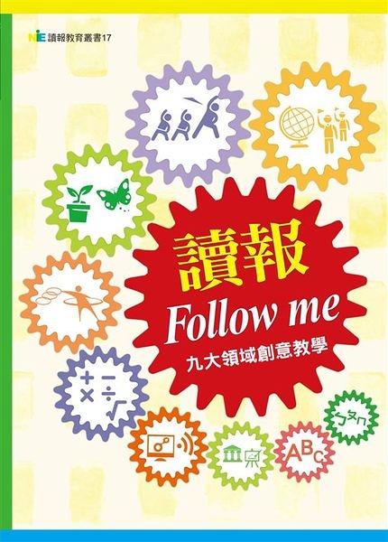 讀報Follow me:九大領域創意教學