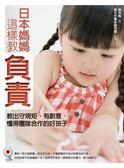 (二手書)日本媽媽這樣教負責:教出守規矩、有創意、懂得團隊合作的好孩子