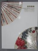 【書寶二手書T9/收藏_PBC】中國嘉德2015秋季拍賣會_扇苑善緣_2015/11/15