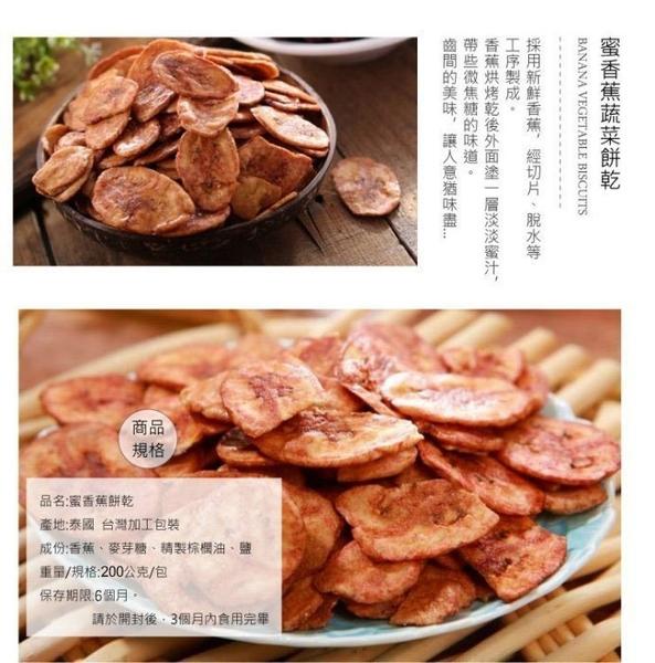 蜜香蕉薄片 焦糖香蕉脆片 蔬菜餅乾 蔬果餅乾 水果餅乾 天然蔬果片200克 【正心堂】