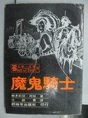 【書寶二手書T6/言情小說_JSU】魔鬼騎士_維多莉亞荷特