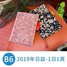 珠友 BC-50357 B6/32K 2019年日誌/手帳/日計劃(1日1頁)-花布