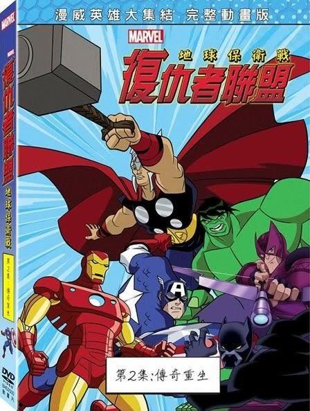 復仇者聯盟 地球保衛戰 第2集 傳奇重生 DVD(購潮8)