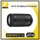 尼康 NIKON AF-P DX 70-300MM F/4.5-6.3G ED VR (公司貨) 晶豪泰 實體店面 台南高雄