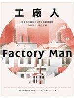 二手書《工廠人:一個家具工廠如何力抗中國廉價傾銷,挽救地方小鎮的命運》 R2Y 9571367451