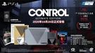 [哈GAME族]免運 可刷卡 預計10/20發售 PS4 控制 CONTROL 終極版 亞中限定版 第三人稱冒險遊戲