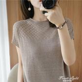 2020夏季新款短袖T恤女純棉針織鏤空圓領薄款寬松透氣半袖百搭 果果輕時尚