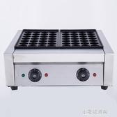章魚小丸子機商用雙板電熱魚丸爐章魚燒機蝦扯蛋櫻桃丸子機器 YXS 【快速出貨】