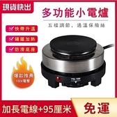 現貨 110V家用小電爐 調溫加熱爐保溫爐功率500W 迷妳咖啡爐 朵拉朵