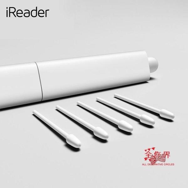 手寫筆 【Smart系列專用】掌閱Felt筆尖適用10.3英寸手寫版電子書