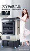 行動空調 駱駝工業空調扇制冷水空調大型制冷機家用行動小空調風扇水冷風機MKS 維科特3C
