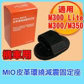 Mio M500 M350 原廠 【減震固定座】M550 M300 M560 M555 M655 M580適用