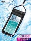 手機防水袋可觸屏潛水套密封防雨套掛脖放水騎行外賣騎手專用游泳 【快速】