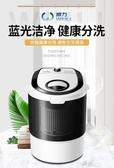 清潔機宿舍迷你洗衣機小型家用母嬰洗  YXS 【快速出貨】