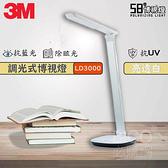 【開學季】3M 調光式博視燈 LD3000(亮透白) 檯燈 桌燈 可調光 護眼 閱讀燈 抗藍光 超抗眩