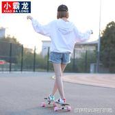 長板公路滑板四輪滑板車青少年男女生舞板成人 滑板初學者igo 全館免運