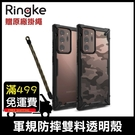 Rearth Ringke Note20 Ultra 軍規防摔保護殼 透明殼 防摔殼 手機殼 背蓋 送掛繩
