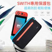 任天堂 SWITCH 專用 遊戲機 收納包 保護套 帆布 絨毛內襯 手繩 遊戲機套 保護包 雙層收納 手提包