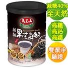 【馬玉山】核桃黑芝麻糊-減糖升級版450g