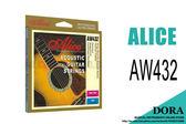 【小叮噹的店】全新 ALICE AW432 木吉他弦 套弦 紙盒裝 塗層銅合金 鍍鎳珠頭