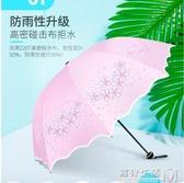天堂傘太陽傘晴雨兩用防曬防紫外線三摺疊加固女學生新款遮陽雨傘 遇見生活