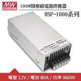 MW明緯 MSP-1000-12 單組12V輸出醫療級電源供應器(1000W)