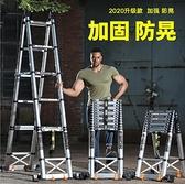 人字梯 正優加厚鋁合金多功能伸縮梯子工程梯便攜人字梯家用折疊升降樓梯 風馳