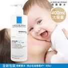 【美麗魔】La Roche-Posay理膚寶水 理必佳滋養霜AP+ 400ml 理必佳異位修護滋養霜