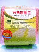 生機百饌~有機紅扁豆400公克/包