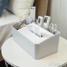 紙巾盒 多功能紙巾盒創意客廳茶幾遙控器收納盒家用抽紙盒子雜物收納神器 3C優購