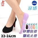 【衣襪酷】涼感襪套 矽膠止滑 貓咪款 隱形襪 台灣製 芽比 YABY