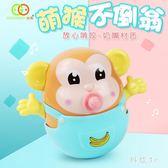 谷雨嬰兒戲水玩具大號不倒翁牙膠3-6-9-12個月寶寶早教益智0-1歲 js3742『科炫3C』