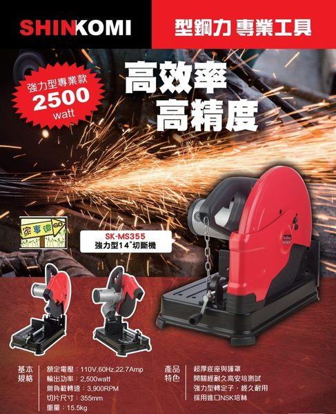 [ 家事達 ]SK- 型鋼力 強力型 14吋 切斷機砂輪切斷機 特價