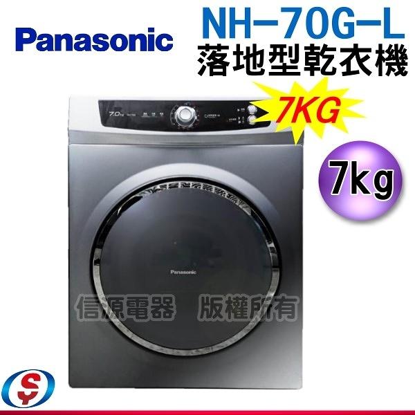 【信源】)7公斤【Panasonic國際牌】落地型乾衣機 NH-70G-L/NH-70GL