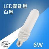 【辦公任選3件88折】LED 玉米燈 E27 省電燈泡 6W 白光/黃光 不閃爍 超省電 長壽命