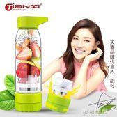 天喜便攜榨汁杯迷你小型榨汁機手動水果檸檬果汁杯玻璃韓國隨身杯 可可鞋櫃