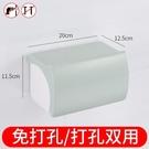 衛生紙盒廁所家用免打孔衛生間紙巾盒廁紙盒防水抽紙卷紙盒壁掛式