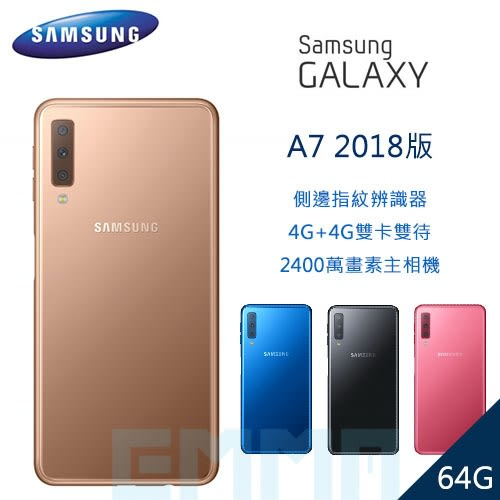 三星 SAMSUNG Galaxy A7 SM-A750 6吋 4G/64G 2400萬畫素主相機 3300mAh電量 4G雙卡雙待 智慧型手機