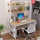 辦公桌家用辦公桌帶書架組合書桌雙人學生學習寫字檯igo 運動部落