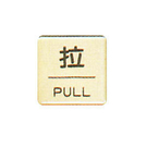 新潮指示標語系列  FS-900銅牌-拉FS-902G / 個