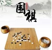 圍棋套裝兒童學生初學者五子棋子成人少兒黑白棋子雙棋 『洛小仙女鞋』YJT