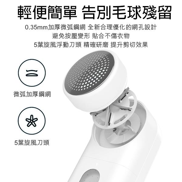【coni shop】米家毛球修剪器 米家 現貨 快速出貨 除毛球機 充電式 刮毛球 棉絮