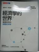 【書寶二手書T1/社會_XCM】經濟學的世界(下)_高希均, 林祖嘉